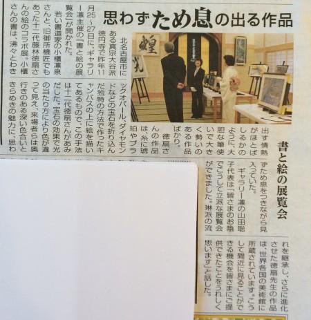 尾張中央タイムズ記事