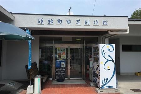 砥部町陶芸創作館
