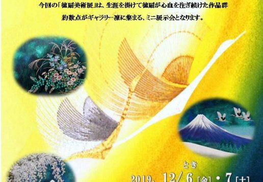 徳扇美術展2019年12月展示会